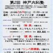 2018.02.24  第2回 神戸内科塾
