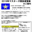 【お知らせ】 2019年マスターズ水泳競技者登録