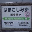 JR北海道釧網線 浜小清水駅