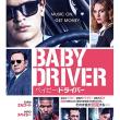 BABY DRIVER@新宿バルト9 08/19/17