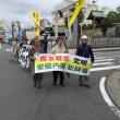 福井市九条の会。総がかりアクション、安倍やめろ!と集会、デモ、スタンディング