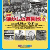 だざいふ遊園地「昭和懐かしの遊園地展」開幕!9/16(日)タモリさんを案内したガイドと巡る遊園地の謎めぐり開催!