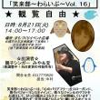 元気フェスタ!!さっぽろ笑えばー12th「笑来部~わらいぶ~Vol.16」」は8月21日(火)開催します!!