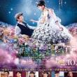 「今夜、ロマンス劇場で」 観賞 (金海)