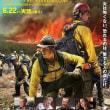 「オンリー・ザ・ブレイブ」、山火事消防隊の体を張っての消火活動!