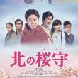 北の桜守(映画)