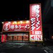 立花寺  博多ラーメンセンター 源龍 博多本店
