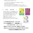 佐賀県小城市で栗本さんのコンディショニング講座があります!