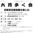 [お知らせ]六月歩く会:京都府立植物園を楽しむ;集合場所を訂正しました