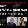 加計疑惑を捜査している東京地検特捜部は11月中旬、安倍晋三首相に対して「収賄容疑」で強制捜査に踏み切る方針