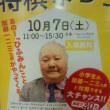 10月の教室日程(2017年・平成29年)
