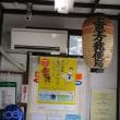 上恩方郵便局の風景印
