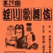 蛭川歌舞伎