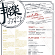 1/13 茅野市 この音とまれ!コンサート
