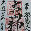水戸で御朱印<吉田神社>&<別雷皇太神>