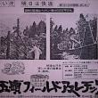 五頭山の山開き広告 1983