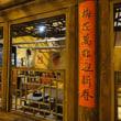 長春 東北民族博物館