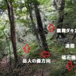 平成29年9月10日・砥石権現~鹿舞ダキへ! その2
