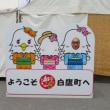 白鷹~福島~米沢 腹一杯の旅