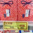 桔梗信玄餅アイスバー 新発売!