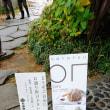 2017・11・20 小布施・モンブラン朱雀専門店「えんとつ」(^^♪
