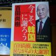 百田尚樹の本