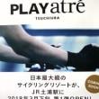 【2拠点生活】土浦市所蔵展/土浦市民ギャラリー