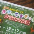 米屋のおにぎり・クリスマス会