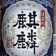 日本酒 「麒麟 ほまれ」