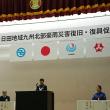 日田地域九州北部豪雨災害復旧・復興推進式