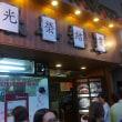 【香港】老舗がまた一軒…