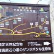 群馬県と長野県の旅2