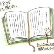 読書で広がる世界