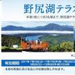 新規当選 JAF 野尻湖テラスペア・新潟市水族館ペア
