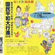 広島に「平和学習」へ・・・
