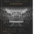 豊田市ジュニOBオーケストラ第3回定期演奏会(VC:佐藤有沙)