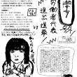『週刊ぼちぼち』号外(2007/11/28)