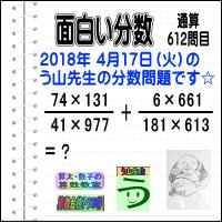 [う山雄一先生の分数]【分数612問目】算数・数学天才問題[2018年4月17日]