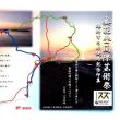 ぶらり旅・中島郵便局(石川県七尾市)