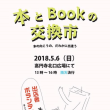 5月6日(日)に「本とBookの交換市」開催します!