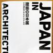 建築の日本展 その遺伝子のもたらすもの