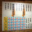 ぼんぼんめん@熊本 ん?「ぼんぼんめん」? 熊本第三のご当地麺なるか!?