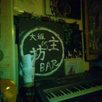 大坂坊主BAR staff 日誌 (1) 1月9日