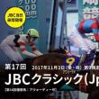 【JBCスプリント2017・JBCクラシック2017簡易予想】