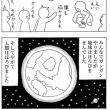 マンガ・四コマ・『星に怨みを』