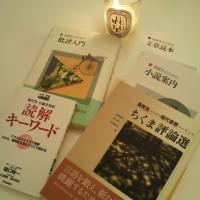 【中高】夏の読書に