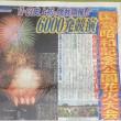 「立川まつり国営昭和記念公園花火大会:秋の陣」