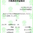 的中!12610円5990円古都ステークス・アイビーステークス・京都8R