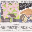 秋田内陸線開業記念乗車券