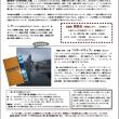 ニュースレターNo.19